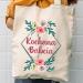 torba bawełniana kochana babcia
